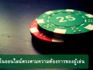Online-casinos-meet-the-needs-of-players-news-site