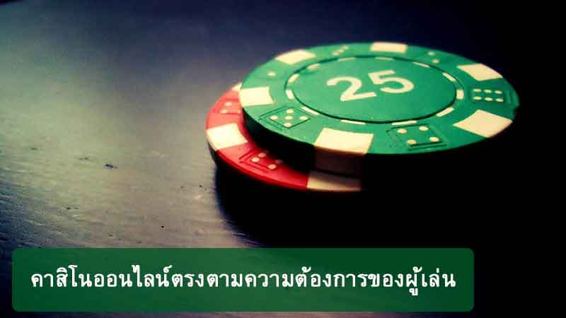 Online-casinos-meet-the-needs-of-players-news-site